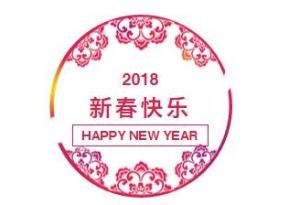 大连中汇矿产有限公司祝您新年快乐!