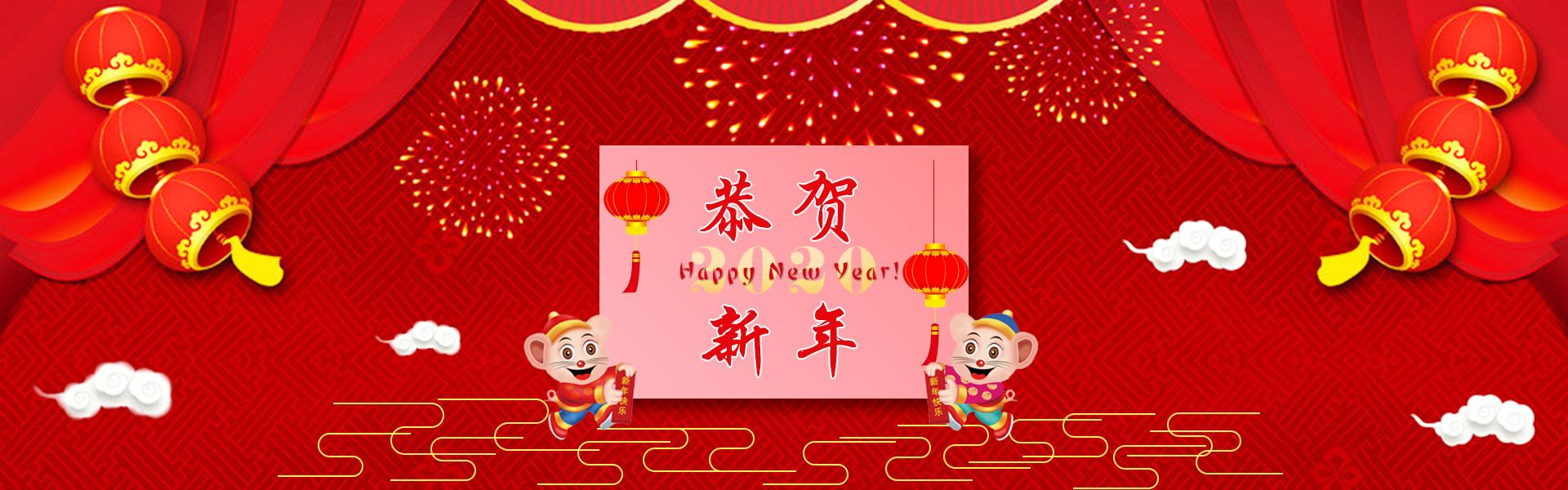大连中汇矿产有限公司恭祝大家新春快乐!